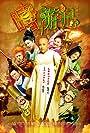 Xi You Ji (2010)