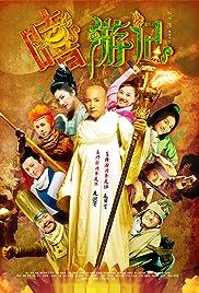 Xi You Ji Poster