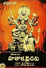 Pathala Bhairavi Poster