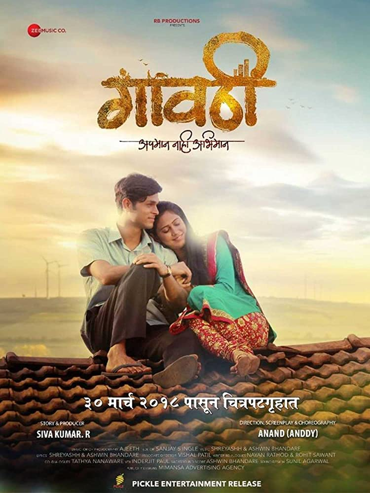 Gavthi 2018 Movie Marathi WebRip 400mb 480p 1.3GB 720p