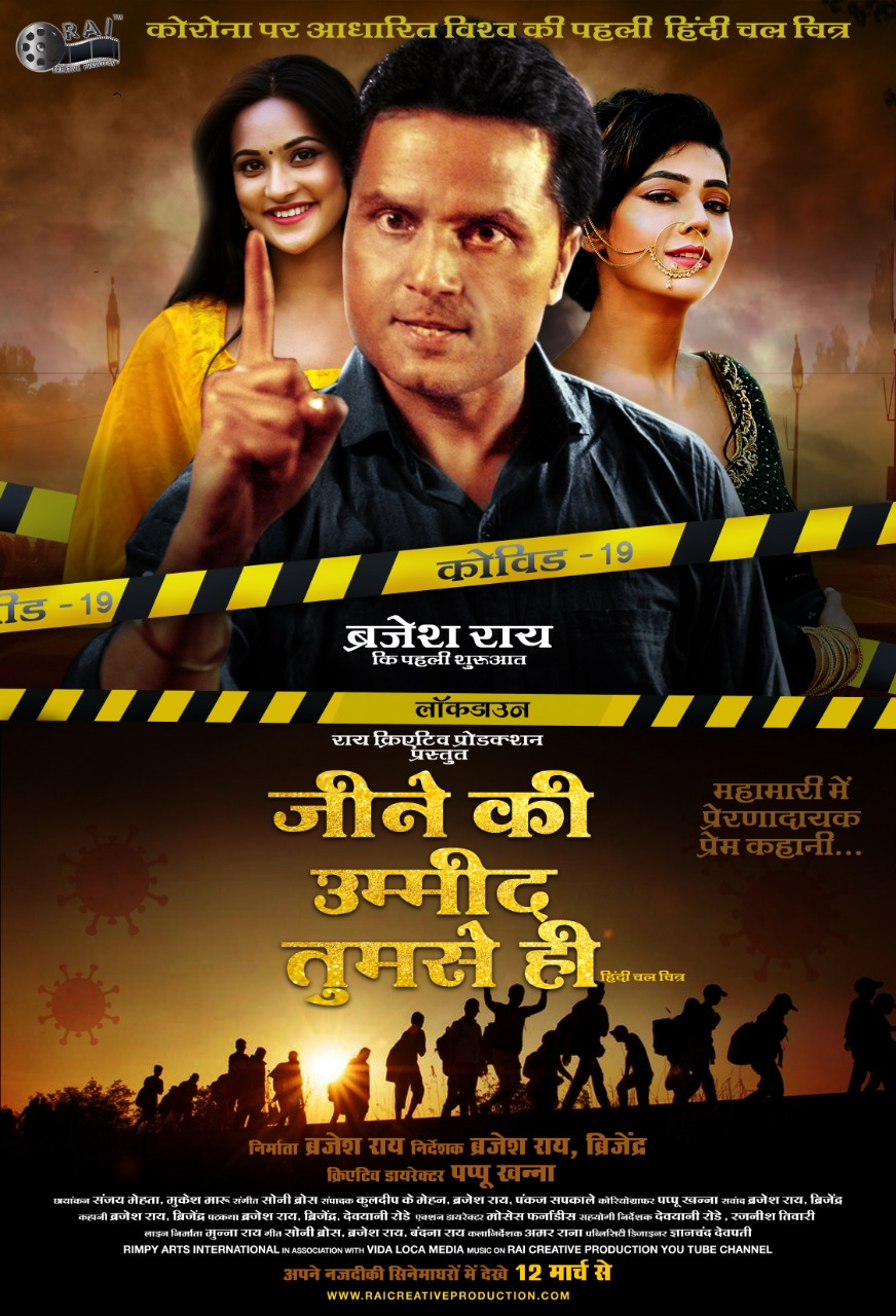 Jeene Ki Umeed Tumse Hi (2021) Hindi 720p HEVC HDRip x265 AAC Full Bollywood Movie [600MB]