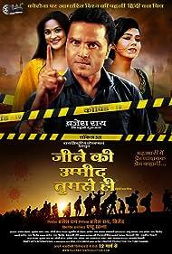 Jeene Ki Umeed Tumse Hi (2021) HDRip Hindi Movie Watch Online Free