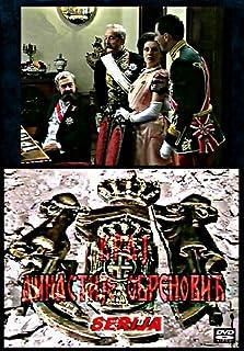 Kraj dinastije Obrenovic (1995– )