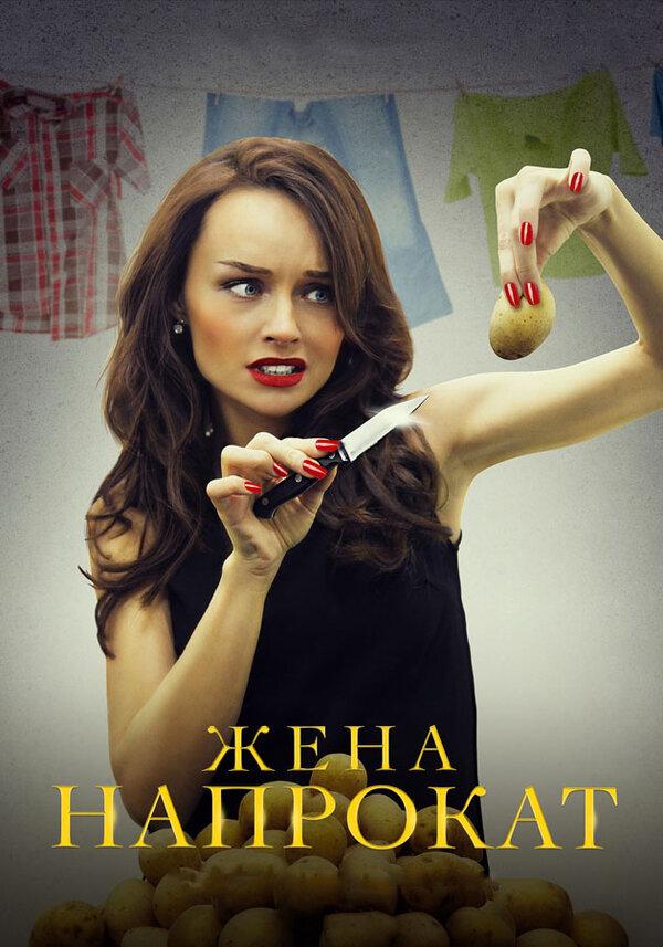 Zhena naprokat (2016)