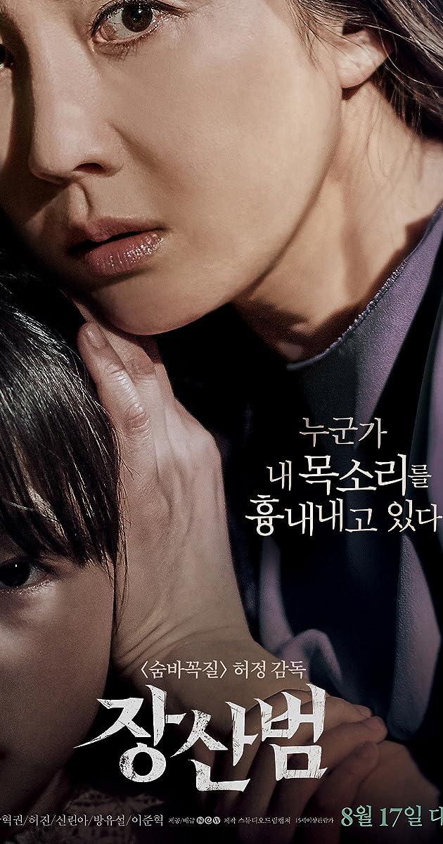 Image Jang-san-beom