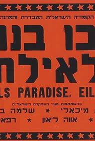 Havu Banot L'Eilat (1964)