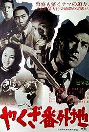 Yakuza bangaichi Poster