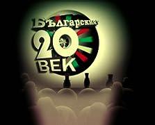 Bulgarian 20th century (2006)