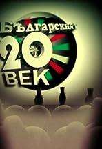 Bulgarian 20th century