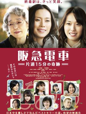 Hankyu densha (2011)
