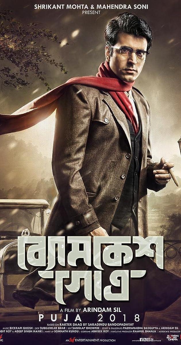 Byomkesh Gotro (2018) - IMDb