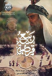 Rabee' Qortoba Poster - TV Show Forum, Cast, Reviews