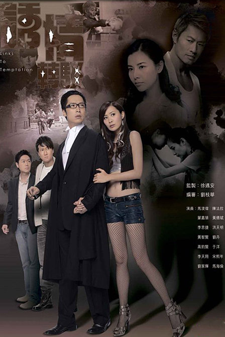 Links to Temptation (2010)