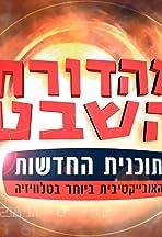 Mahadurat HaShevet