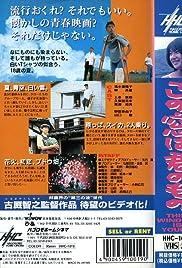 Kono mado wa kimi no mono (2000) filme kostenlos