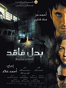 Best pc for watching movies Badal Faqed Egypt [mts]