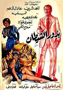 Bothor El Shaytan by none