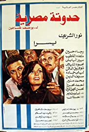 An Egyptian Story (1982) Poster - Movie Forum, Cast, Reviews