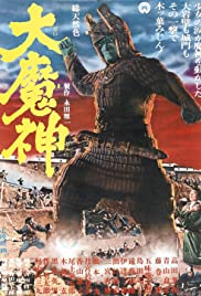 Daimajin(1966) Poster - Movie Forum, Cast, Reviews