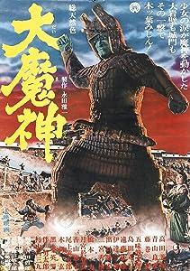 Old movie trailer download Daimajin Japan [720x400]