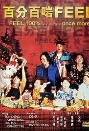 Baak fan baak ngam 'Feel' (1996) film en francais gratuit