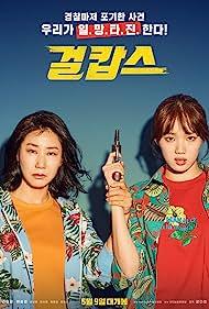 Mi-ran Ra and Lee Song-Kyoung in Geolkapseu (2019)