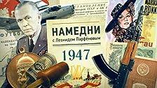 Namedni-1947