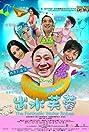 Chut sui fu yung (2010) Poster