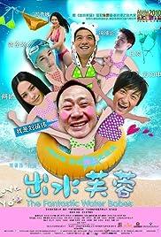 Chut sui fu yung Poster