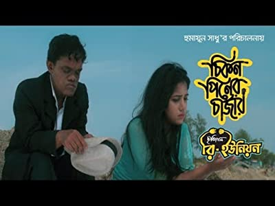 Best english movie to watch online Chikon Piner Charger [BRRip]