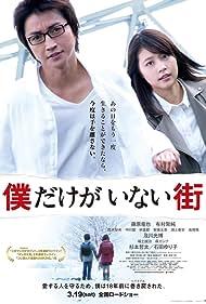Tatsuya Fujiwara and Kasumi Arimura in Bokudake ga inai machi (2016)