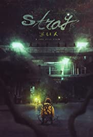 Stray Poster - Movie Forum, Cast, Reviews