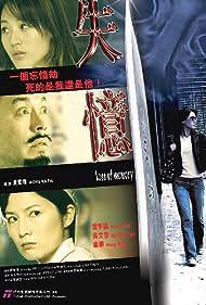 Sat yee (2005)