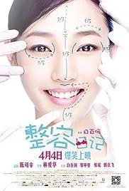 Zheng rong ri ji Poster