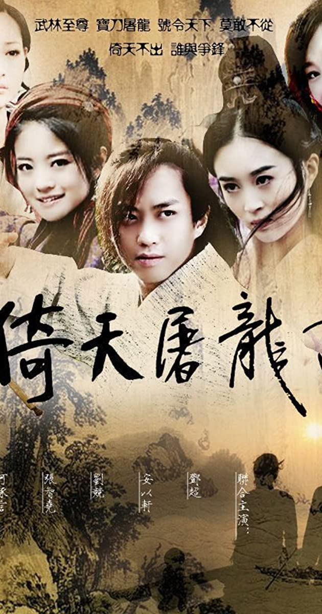 Yi Tian Tu Long Ji Tv Series 2009 Imdb