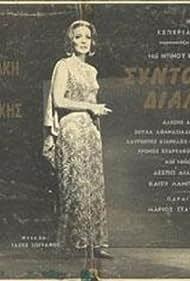 Syntomo dialeimma (1966)