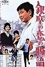 Ginza no koi no monogatari (1962) Poster
