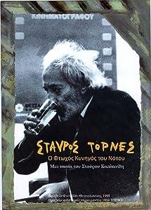Watch speed movie Stavros Tornes, o ftohos kynigos tou Notou Greece [420p]