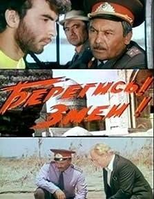 Beregis, zmey! (1979)