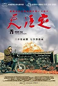 Wu Jiang in Tian zhu ding (2013)
