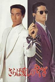 Saraba itoshino yakuza (1990)