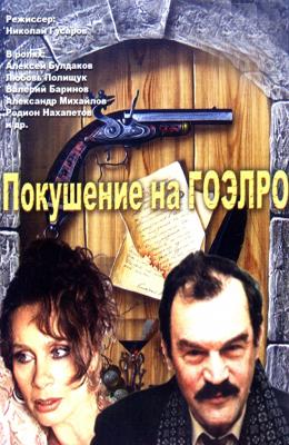 Pokusheniye na Goelro (1986)