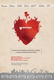 Vlyublennye v Kiev Poster