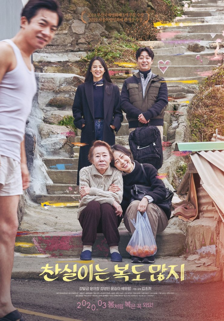 Lucky Chan-sil (2019) Hindi (Voice Over) Dubbed+ Korean [Dual Audio] WebRip 720p [1XBET]