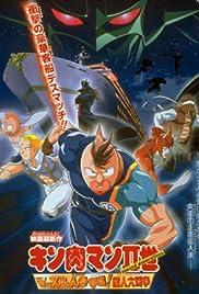 Kinnikuman nisei: Muscle ninjin sôdatsu! Chôjin dai-sensô Poster