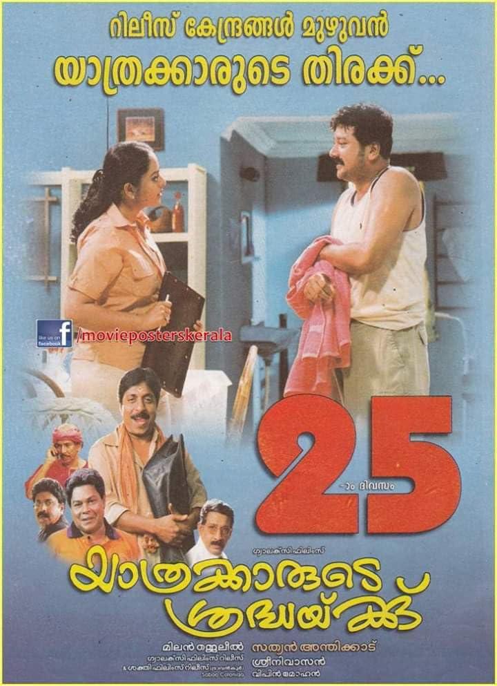 Yathrakarude Sradhakku 2002