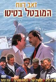 Ha-Muvtal Batito (1987)