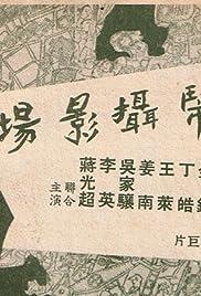 Liang sha da nao she ying chang Poster