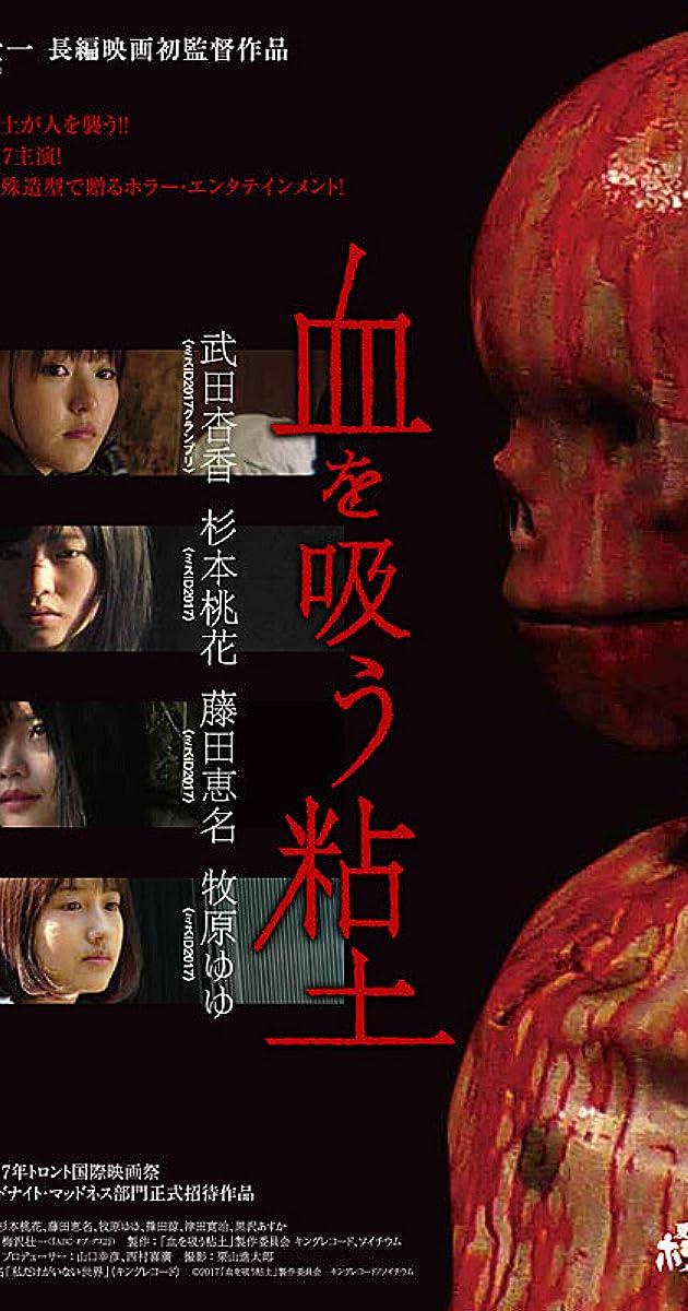 Subtitle of Vampire Clay