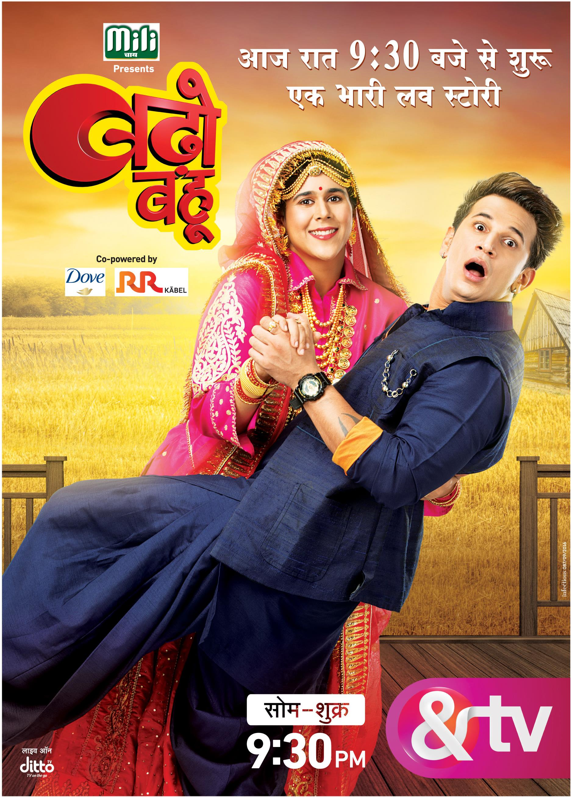 Badho Bahu (TV Series 2016– ) - IMDb